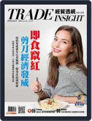 Trade Insight Biweekly 經貿透視雙周刊 (Digital) Subscription December 16th, 2020 Issue