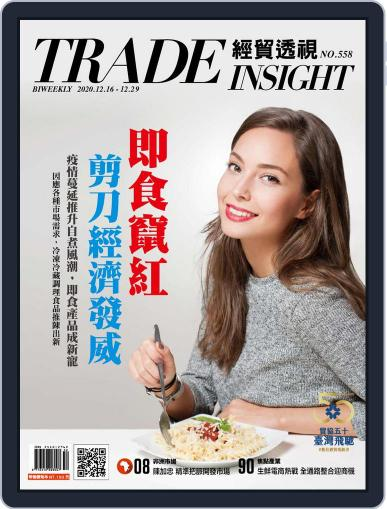 Trade Insight Biweekly 經貿透視雙周刊 (Digital) December 16th, 2020 Issue Cover