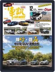 Carnews Magazine 一手車訊 (Digital) Subscription December 16th, 2020 Issue