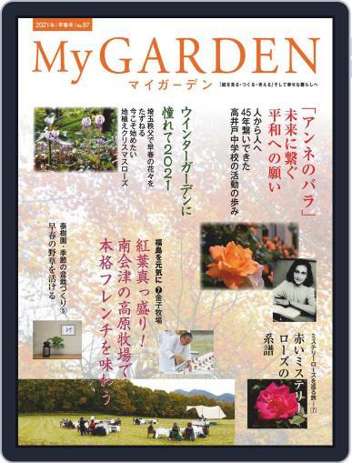 My Garden マイガーデン (Digital) December 16th, 2020 Issue Cover