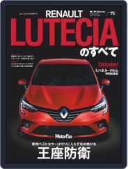モーターファン別冊インポート Magazine (Digital) Subscription November 24th, 2020 Issue