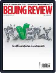 Beijing Review (Digital) Subscription December 17th, 2020 Issue