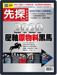 Wealth Invest Weekly 先探投資週刊 (Digital) Subscription December 17th, 2020 Issue