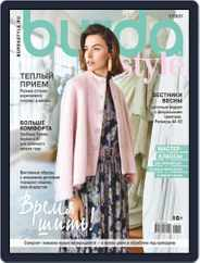 Бурда (Digital) Subscription January 1st, 2021 Issue