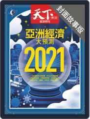 CommonWealth special subject 天下雜誌封面故事+特別企劃版 (Digital) Subscription December 17th, 2020 Issue