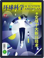 Scientific American Chinese Edition (Digital) Subscription December 17th, 2020 Issue