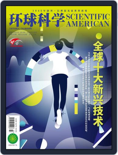 Scientific American Chinese Edition December 17th, 2020 Digital Back Issue Cover