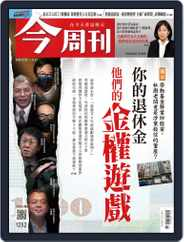 Business Today 今周刊 (Digital) Subscription December 21st, 2020 Issue