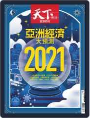 Commonwealth Magazine 天下雜誌 (Digital) Subscription December 16th, 2020 Issue