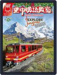 Studio Classroom 空中英語教室 (Digital) Subscription November 18th, 2020 Issue