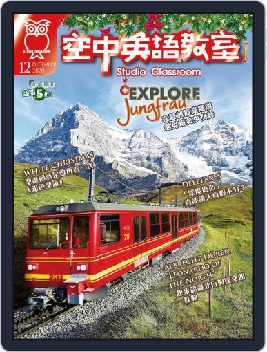 Studio Classroom 空中英語教室 (Digital) November 18th, 2020 Issue Cover