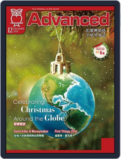 Advanced 彭蒙惠英語 (Digital) November 18th, 2020 Issue Cover