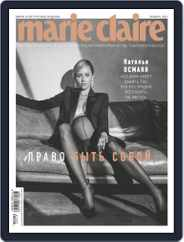 Marie Claire Russia (Digital) Subscription January 1st, 2021 Issue