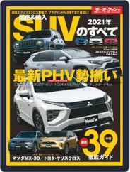 モーターファン別冊統括シリーズ (Digital) Subscription November 25th, 2020 Issue