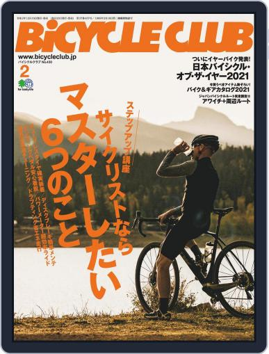 Bicycle Club バイシクルクラブ (Digital) December 19th, 2020 Issue Cover