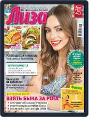 Лиза (Digital) Subscription December 19th, 2020 Issue