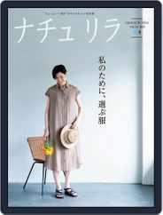 ナチュリラ  Natural & Relax Magazine (Digital) Subscription June 21st, 2021 Issue