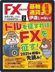 FX攻略.com (Digital) Subscription December 21st, 2020 Issue