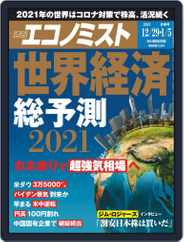 週刊エコノミスト (Digital) Subscription December 21st, 2020 Issue