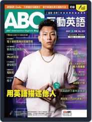 ABC 互動英語 (Digital) Subscription December 22nd, 2020 Issue