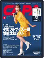 CAPA (キャパ) (Digital) Subscription December 19th, 2020 Issue