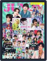 JUNON Magazine (Digital) Subscription August 19th, 2021 Issue