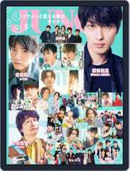 JUNON (Digital) Subscription March 22nd, 2021 Issue