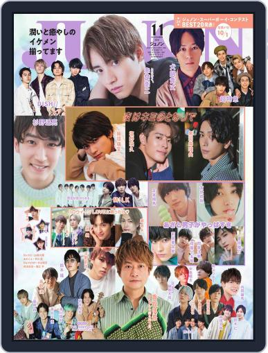 JUNON Magazine (Digital) September 21st, 2021 Issue Cover