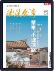 Smile Quarterly 微笑季刊 (Digital) Subscription December 23rd, 2020 Issue