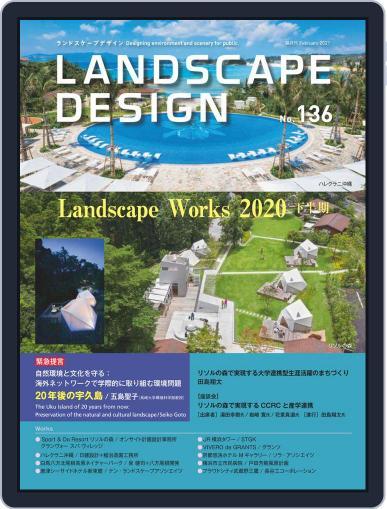 Landscape Design ランドスケープデザイン (Digital) February 1st, 2021 Issue Cover