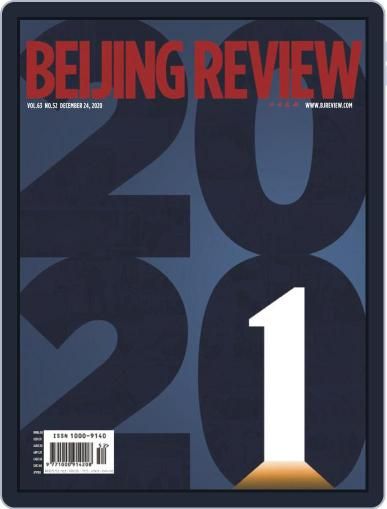Beijing Review December 24th, 2020 Digital Back Issue Cover