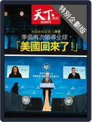 CommonWealth special subject 天下雜誌封面故事+特別企劃版 (Digital) Subscription December 24th, 2020 Issue