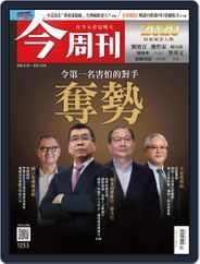 Business Today 今周刊 (Digital) Subscription December 28th, 2020 Issue