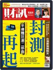 Wealth Magazine 財訊雙週刊 (Digital) Subscription December 24th, 2020 Issue