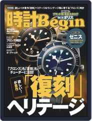 時計begin (Digital) Subscription September 24th, 2020 Issue