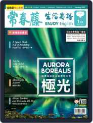 Ivy League Enjoy English 常春藤生活英語 (Digital) Subscription December 25th, 2020 Issue