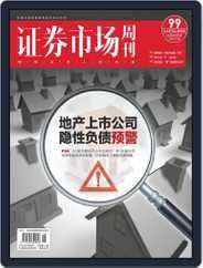 Capital Week 證券市場週刊 (Digital) Subscription December 25th, 2020 Issue