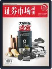 Capital Week 證券市場週刊 (Digital) Subscription December 18th, 2020 Issue