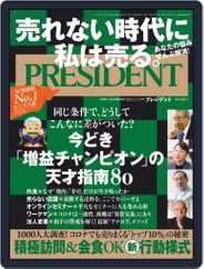 PRESIDENT プレジデント (Digital) Subscription December 25th, 2020 Issue