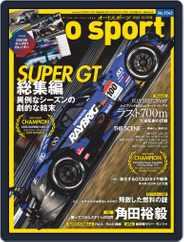 auto sport オートスポーツ (Digital) Subscription December 11th, 2020 Issue