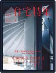 新建築 住宅特集 jutakutokushu (Digital) Subscription January 5th, 2021 Issue