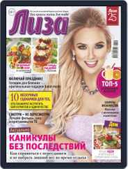 Лиза (Digital) Subscription December 26th, 2020 Issue
