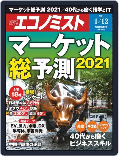 週刊エコノミスト December 28th, 2020 Digital Back Issue Cover