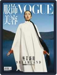 Vogue 服饰与美容 (Digital) Subscription December 28th, 2020 Issue