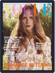 VOGUE JAPAN (Digital) Subscription December 28th, 2020 Issue