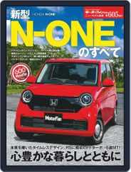 モーターファン別冊ニューモデル速報 (Digital) Subscription December 11th, 2020 Issue