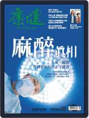 Common Health Magazine 康健 (Digital) Subscription December 29th, 2020 Issue