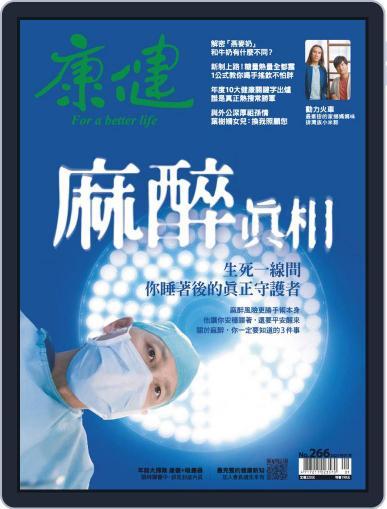Common Health Magazine 康健 (Digital) December 29th, 2020 Issue Cover