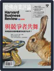 Harvard Business Review Complex Chinese Edition 哈佛商業評論 (Digital) Subscription January 1st, 2021 Issue