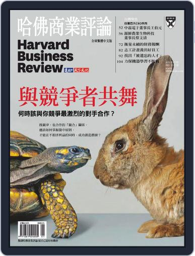 Harvard Business Review Complex Chinese Edition 哈佛商業評論 (Digital) January 1st, 2021 Issue Cover